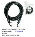 COMON(カモン) 光デジタルケーブル 光丸型ミニプラグ⇔光丸型ミニプラグ 3m [DG-AA30]