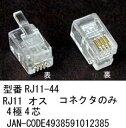 COMON(カモン) モジュラー4極4芯(RJ-11) ♂コネクタのみ 10個セット [RJ11-44×10]