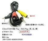 COMON(カモン) 2.5φ4極⇔RCA×3 1.5m [425-15A]