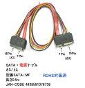 COMON(カモン) SATA+電源ケーブル(オス/メス) [SATA-MF]