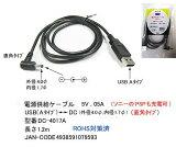 COMON(カモン) USB→DC(外径4mm内径1.7mm)電源供給ケ−ブル L型 [DC-4017A]