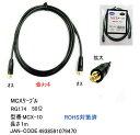 COMON(カモン) MCXケーブル RG174 1m [MCX-10]