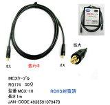 COMON(カモン) MCXケーブル 1m [MCX-10]