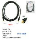 COMON(カモン) MCXケーブル 2m [MCX-20]