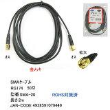 COMON(カモン) SMAケーブル 2m [SMA-20]