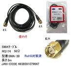 COMON(カモン) SMAケーブル 3m [SMA-30]