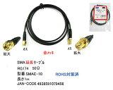 COMON(カモン) SMA延長ケーブル 1m [SMAE-10]