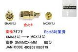 COMON(カモン) SMA(オス)⇔MCX(オス)変換アダプタ [SMAMCX-MM]