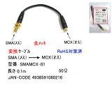 COMON(カモン) SMA⇔MCXケーブル 0.1m [SMAMCX-01]