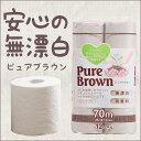 ピュアブラウン【エコ商品】トイレットペーパー ダブル まとめ買い ピュアブラウン 72ロール トイレ