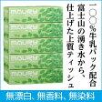 【エコ商品】ティッシュペーパー ボックス200組/モーリティシュ50箱/ティッシュペーパー☆モーリティシュ☆まとめ買い 丸富製紙