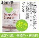 ピュアブラウン トイレットペーパー まとめ買い トイレットロール 丸富製紙