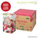トイレットペーパー 柄 日比谷花壇プロデューストイレットペーパー Hanataba プレミアム 48ロール 12ロール×4パック パルプ100% 3枚重ね プリントロール ギフト 贈り物