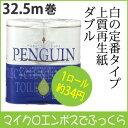 【エコ商品】トイレットペーパー ダブル まとめ買い ペンギン 96ロール トイレ