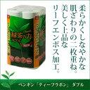 【エコ商品】トイレットペーパー ダブル35M まとめ買い Newペンギン ティーフラボン 72ロール