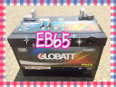EB65 ディープ サイクル バッテリー 蓄電池 エレキ 船外機 車椅子 ゴルフカート 新品y