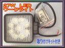 【在庫あり】12v24v兼用  LED 作業灯 27W 作業効率UPワークライト  重機、船舶