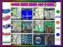 カーナビ ポータブルナビ 2013年6月最新地図搭載モデル 8GB 7インチ新品