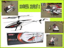【スカイキング2】大型 RC ラジコン ヘリコプター ジャイロ 搭載 3.5CH 88cm