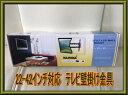 22-42インチ対応 液晶、プラズマ、テレビ壁掛金具 新型 AC−TV−004(102A)