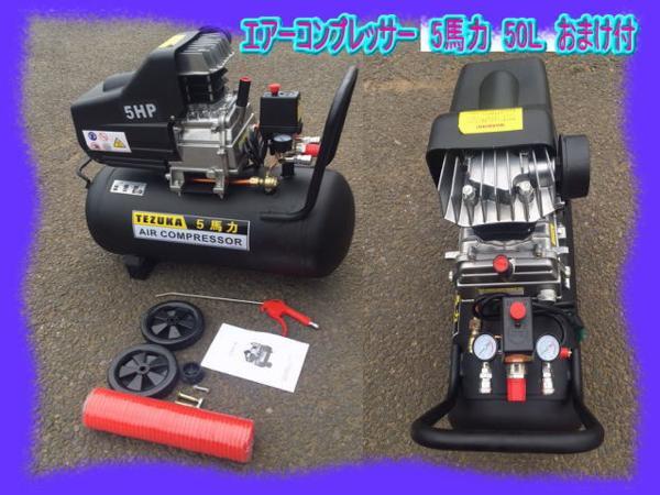 NEW!!エアーコンプレッサー 大容量 5HP/5馬力 50L 100V PSE認証 新品 おまけ3点付