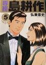 ■ コミックセット専務島耕作 全5巻 完結コミックセット(モーニングKC)弘兼憲史