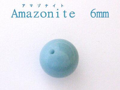 【メール便OK】アマゾナイト6ミリ丸玉ビーズ/天然石・パワーストーン