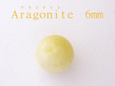 【メール便OK】アラゴナイト6ミリ丸玉ビーズ/天然石・パワーストーン