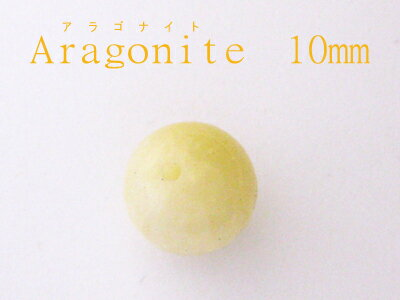 【メール便OK】アラゴナイト10ミリ丸玉ビーズ/天然石・パワーストーン