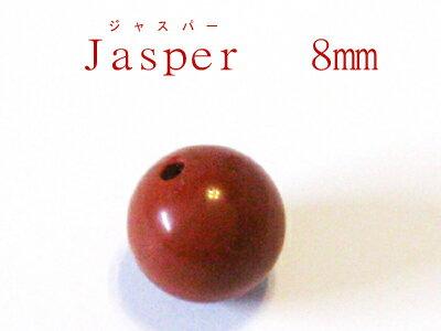 【メール便OK】ジャスパー8ミリ丸玉ビーズ/天然石・パワーストーン