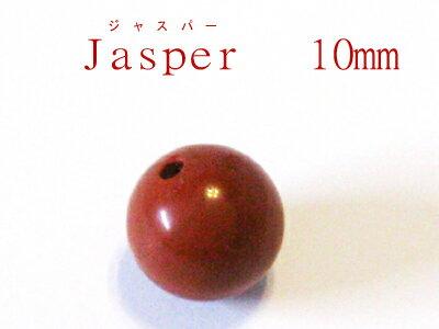 【メール便OK】ジャスパー10ミリ丸玉ビーズ/天然石・パワーストーン