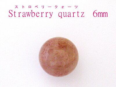 【メール便OK】ストロベリークォーツ6ミリ丸玉ビーズ/天然石・パワーストーン