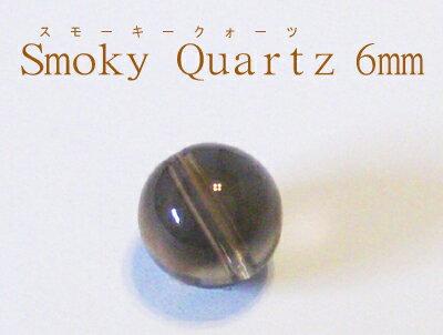 【メール便OK】スモーキークォーツ6ミリ丸玉ビーズ/天然石・パワーストーン