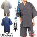糸・縫製・染色全て日本製 しじら織り甚平 小あじろ織(5003)