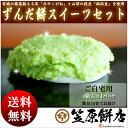 ずんだ餅4個入×4パック【冷凍】送料無料 ずんだもち 餅スイーツ【内祝・お礼】