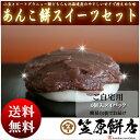 あんこ餅4個入×4パック【冷凍】...