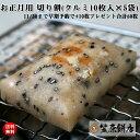 【送料無料】お正月用 切り餅(クルミ)10枚×5袋(計50枚...