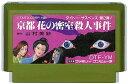 ファミコン 京都 花の密室殺人事件 (ソフトのみ)【中古】