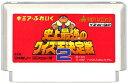 ファミコン ギミア・ぶれいく 〜史上最強のクイズ王決定戦2〜 (ソフトのみ)【中古】