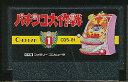 ファミコン パチンコ大作戦1 (中古・ソフトのみ)