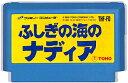 ファミコン ふしぎの海のナディア (ソフトのみ)【中古】