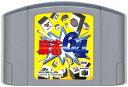 N64 麻雀64 (中古・ソフトのみ)