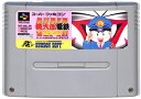 SFC スーパー桃太郎電鉄DX (ソフトのみ)スーパーファミコン【中古】