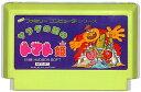 ファミコン サラダの国のトマト姫 (ソフトのみ)【中古】