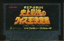 ファミコン ギミア・ぶれいく 〜史上最強のクイズ王決定戦〜 (ソフトのみ)【中古】