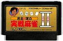 ファミコン 井出洋介名人の実戦麻雀2 (ソフトのみ)【中古】
