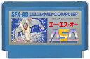 ファミコン ASO(エー・エス・オー) (ソフトのみ)【中古】