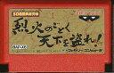 ファミコン SD戦国武将列伝 烈火のごとく天下を盗れ! (ソフトのみ)【中古】
