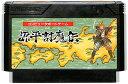 ファミコン 源平討魔伝 (ソフトのみ)【中古】