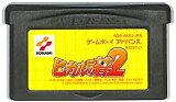 GBA ヒカルの碁2 (ソフトのみ)【中古】